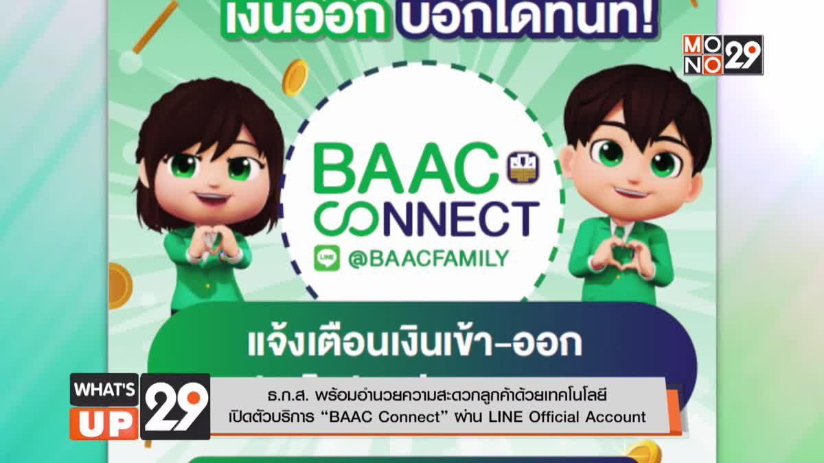 """เปิดตัวบริการ """"BAAC Connect"""" ผ่าน LINE Official Account"""