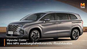 Hyundai Custo Mini MPV ออพชั่นหรูล้ำสำหรับตลาดจีน ที่โดนใจไม่แพ้ใคร