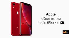ลือ Apple วางขายเคสใส iPhone XR ราคาประมาณ 1,300 เอาไว้โชว์สีหลังเครื่อง