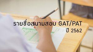 รายชื่อสนามสอบ GAT/PAT ปี 2562