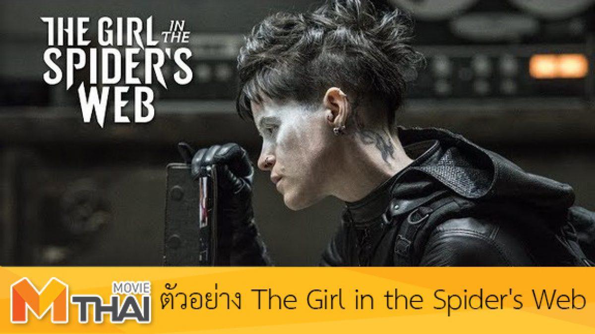 ตัวอย่างหนัง The Girl in the Spider's Web