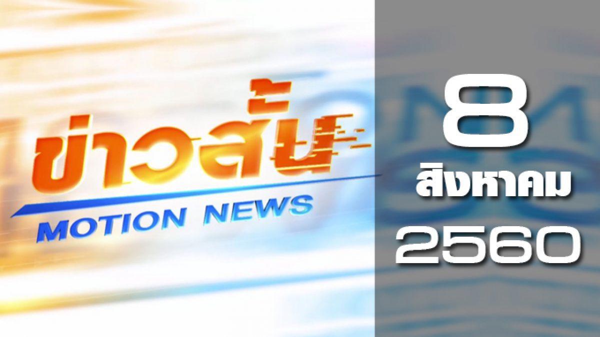 ข่าวสั้น Motion News Break 3 08-08-60