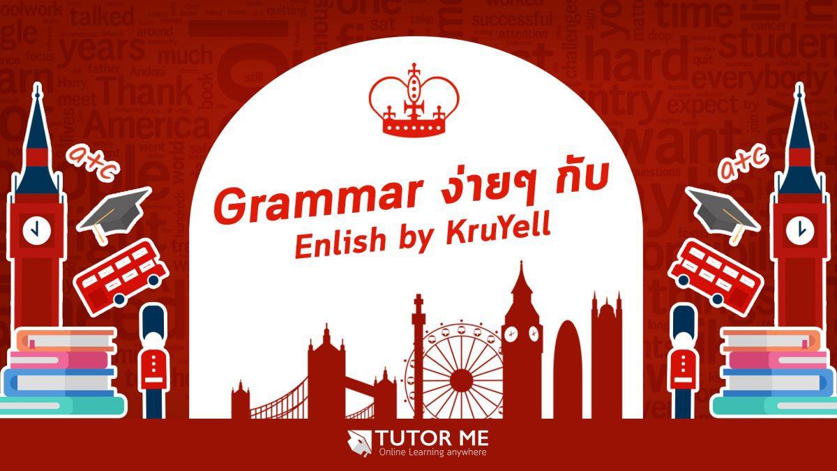 English Grammar ง่ายๆ โดย ครูเยล TUTOR ME