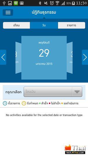 Screenshot_2015-01-22-11-30-08