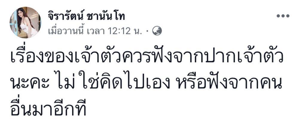 Facebook บูล จิรารัตน์