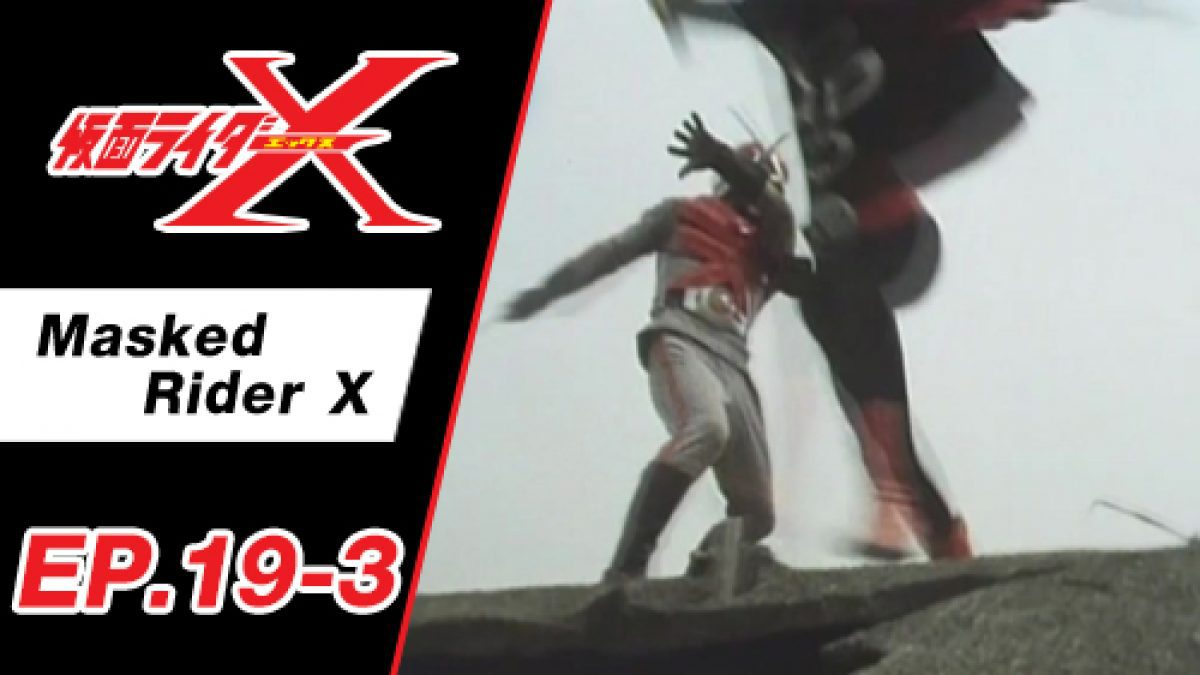 Masked Rider X ตอนที่ 19-3