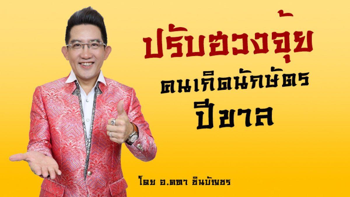 ปรับฮวงจุ้ยให้ชีวิตเฮง เฮง คนเกิดนักษัตรปีขาล ประจำปีหมูทอง 2562