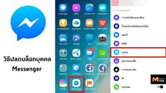 วิธีปลดบล็อกบุคคลใน Facebook Messenger ไม่ยุ่งยากอย่างที่คิด