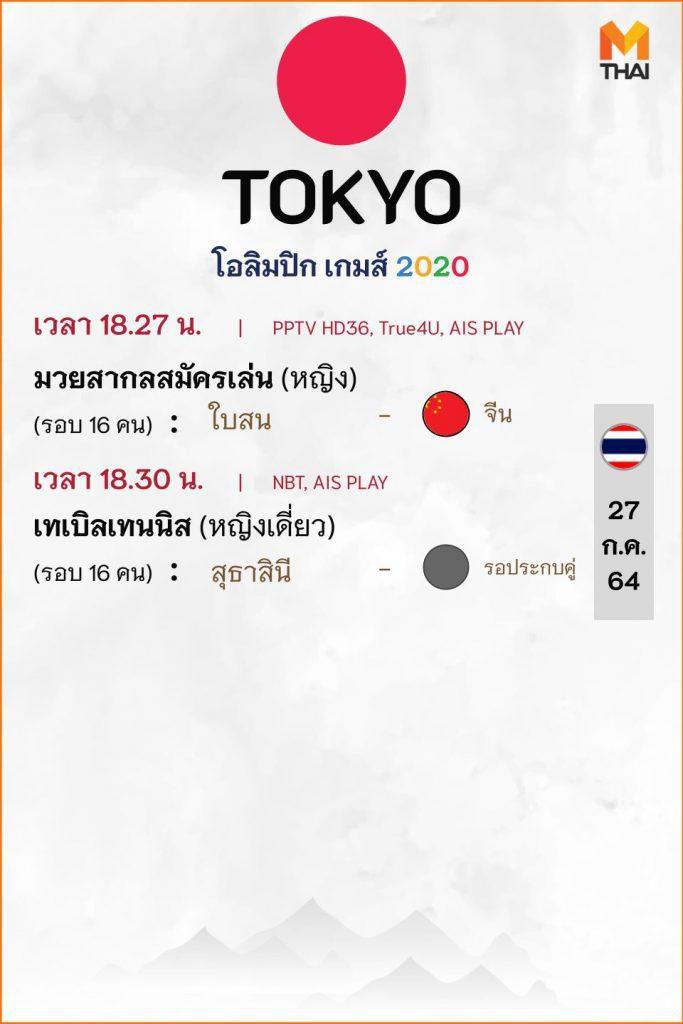 27 ก.ค. 64 โปรแกรมถ่ายทอดสดโอลิมปิกเกมส์ โตเกียว 2020 วันนี้