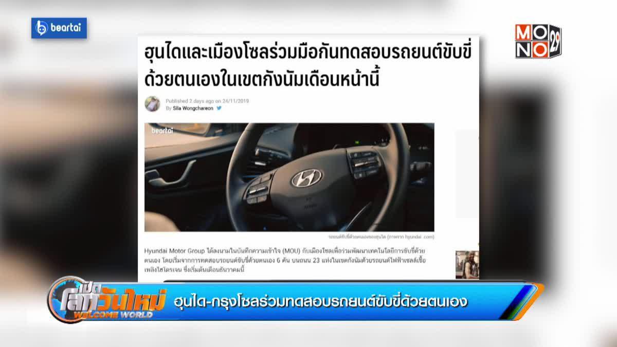 ฮุนได-กรุงโซลร่วมทดสอบรถยนต์ขับขี่ด้วยตนเอง
