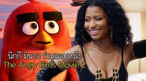นิกกี มินาจ ร่วมแจมหนัง The Angry Birds Movie 2