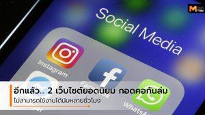 ชาวเน็ตเซ็ง Facebook และ Instagram กอดคอกันล่มทั่วโลก ไม่เฉพาะที่ไทย