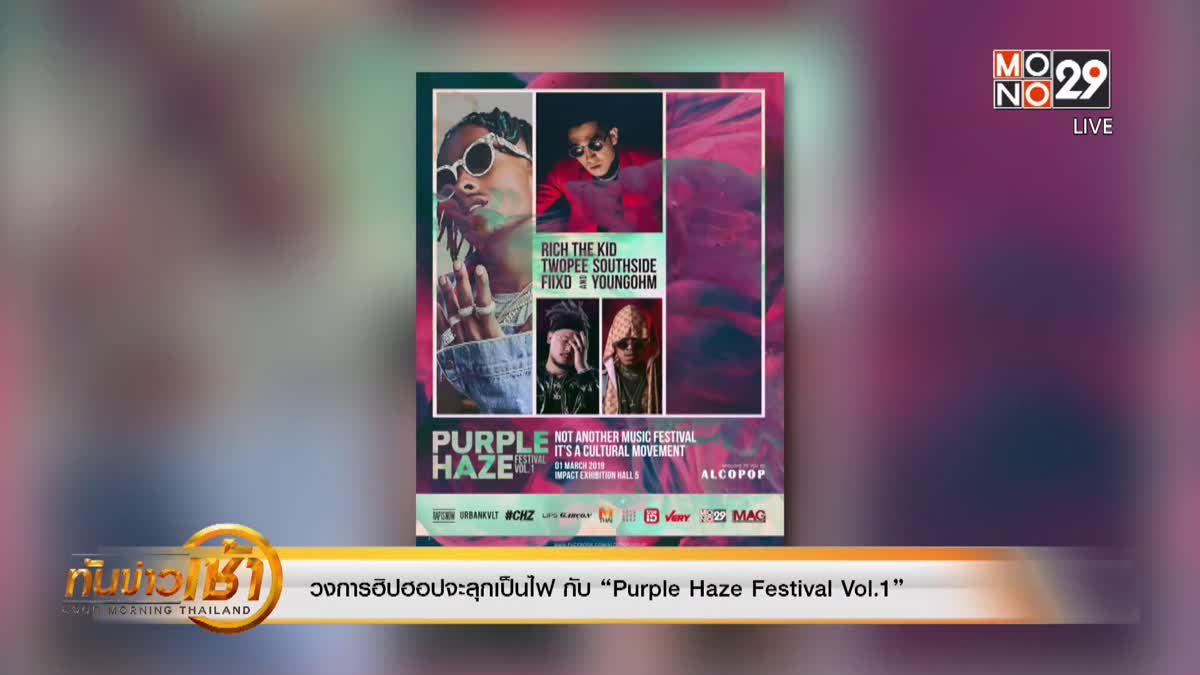 """วงการฮิปฮอปจะลุกเป็นไฟ กับ """"Purple Haze Festival Vol.1"""""""