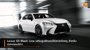 Lexus GS Black Line เสริมรูปลักษณ์ให้สปอร์ตหรู สำหรับตลาดอเมริกา