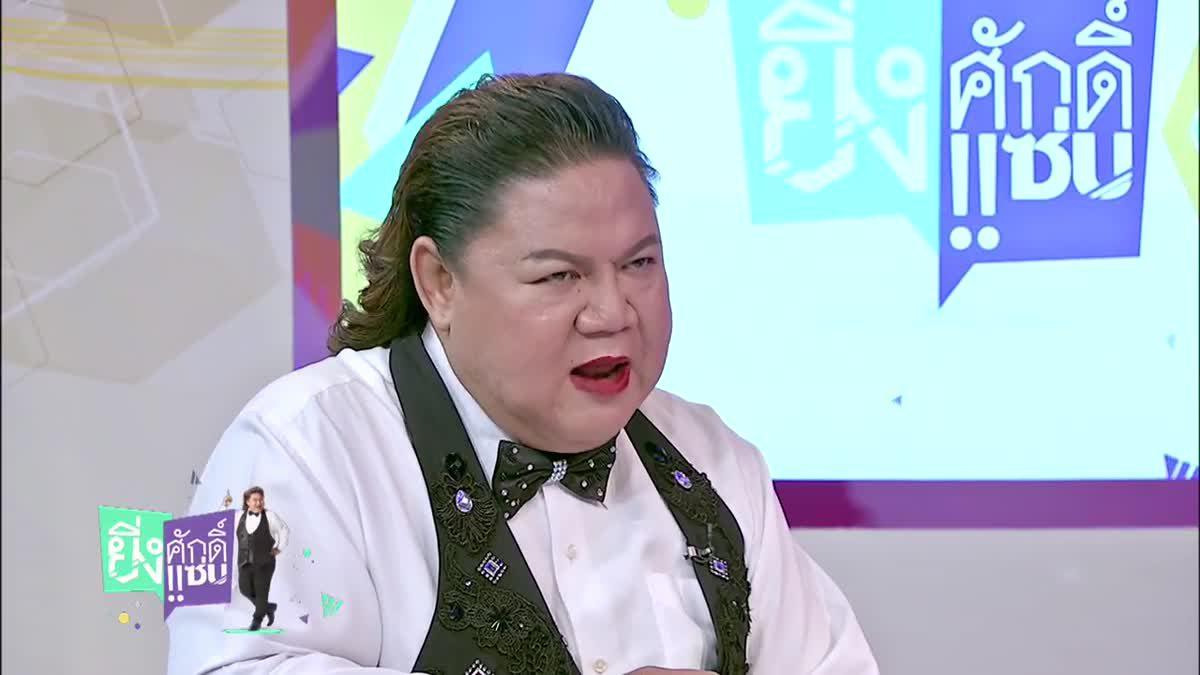 ยิ่งศักดิ์ยิ่งแซ่บ 11 ก.ย. 60 สุจิตรา อดีตราชินีแบดไทย เตรียมแต่งงานหญิงรักหญิง !!
