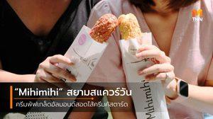 Mihimihi Thailand ครีมพัฟฝรั่งเศสแท่งโต ชั้น LG สยามสแควร์วัน