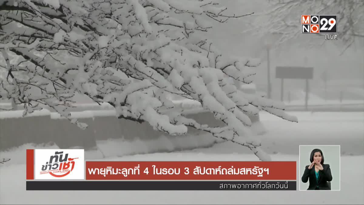 พายุหิมะลูกที่ 4 ในรอบ 3 สัปดาห์ถล่มสหรัฐ