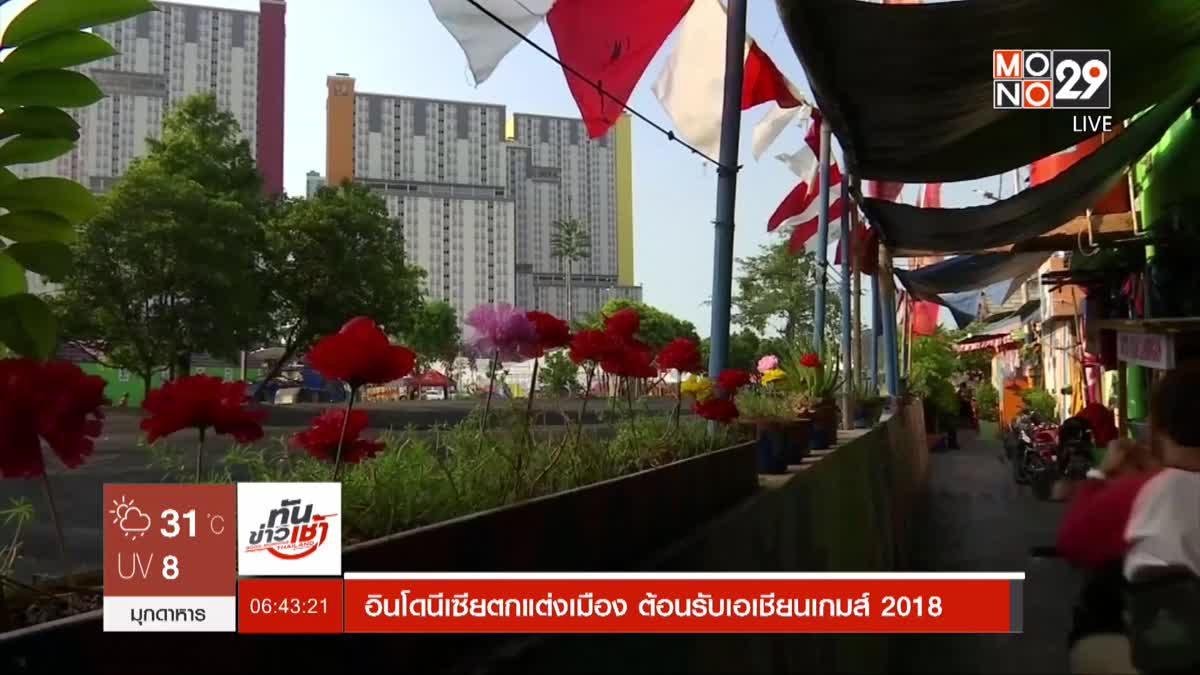 อินโดนีเซียตกแต่งเมือง ต้อนรับเอเชียนเกมส์ 2018
