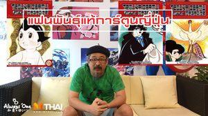 มาล้วงให้รู้ลึก!! กับ จีระนันท์ จิระบุญยานนท์ แฟนพันธุ์แท้การ์ตูนญี่ปุ่น ยุคคลาสสิก (มีคลิป)