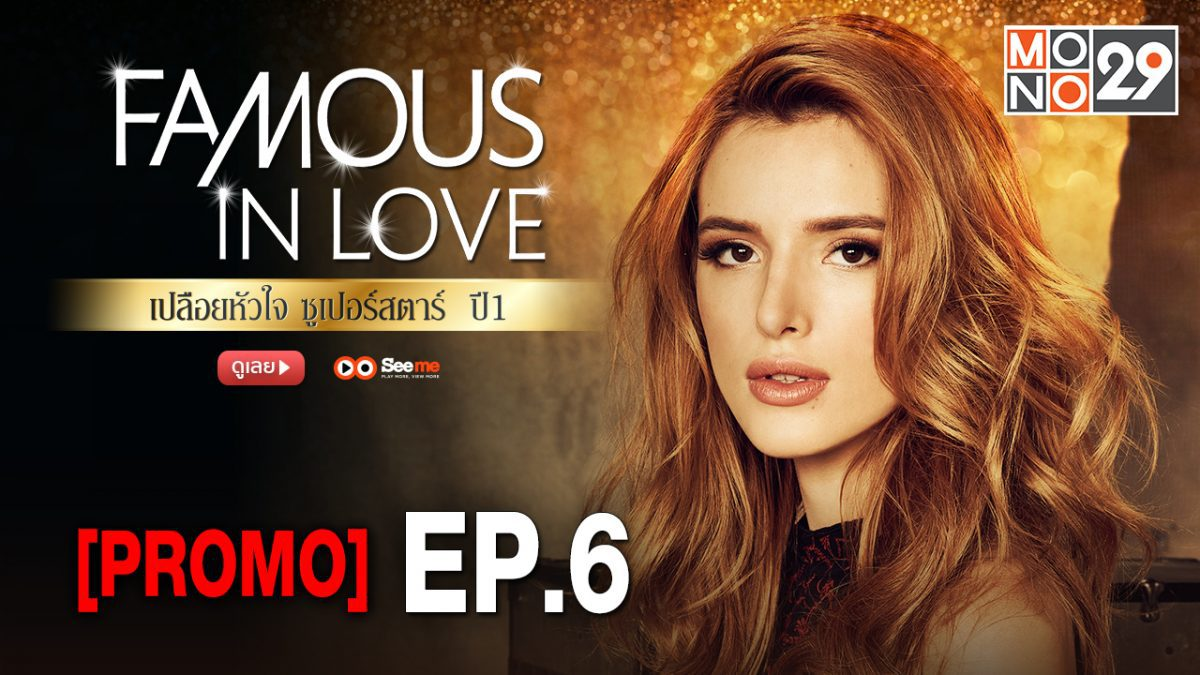 Famous in love เปลือยหัวใจ ซูเปอร์สตาร์ ปี 1 EP.6 [PROMO]