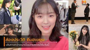 ส่องประวัติ คิมฮเยยุน เส้นทางกว่าจะมาเป็นนักแสดงนำ ซีรีส์ Extra-ordinary You