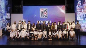 ม. กรุงเทพธนบุรี เยี่ยมชม MONO Next ปลูกฝังสื่อรุ่นใหม่ ก้าวไกลสู่อนาคต
