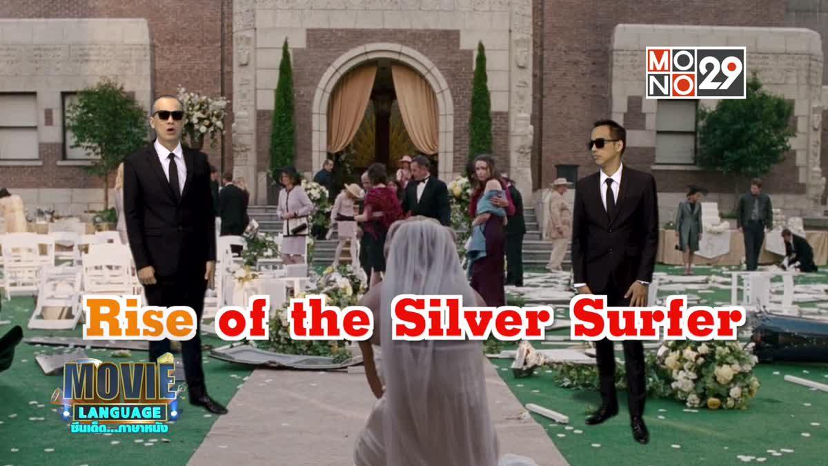 Movie Language จากภาพยนตร์เรื่อง Fantastic 4 : rise of the silver surfer สี่พลังคนกายสิทธิ์ กําเนิดซิลเวอร์ เซิรฟเฟอร์