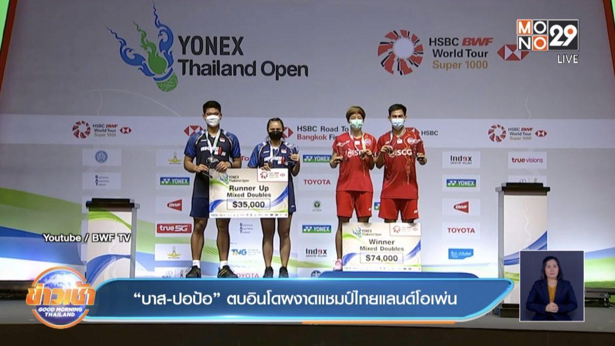 """""""บาส-ปอป้อ"""" ตบอินโดผงาดแชมป์ไทยแลนด์โอเพ่น"""