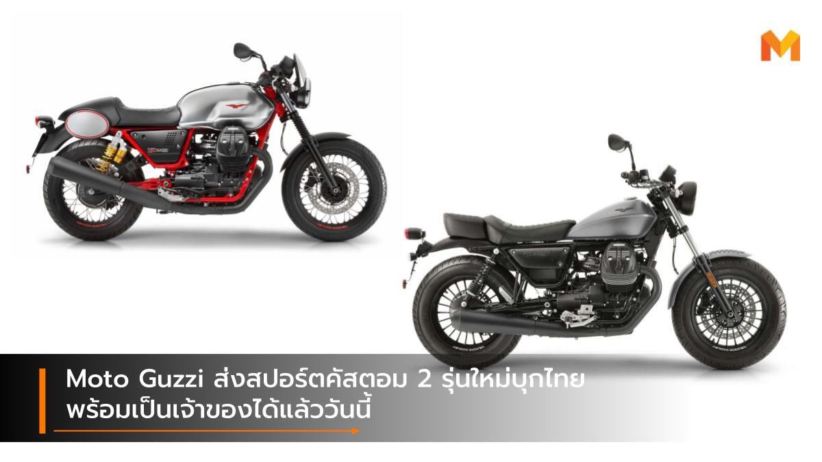 Moto Guzzi ส่งสปอร์ตคัสตอม 2 รุ่นใหม่บุกไทย พร้อมเป็นเจ้าของได้แล้ววันนี้