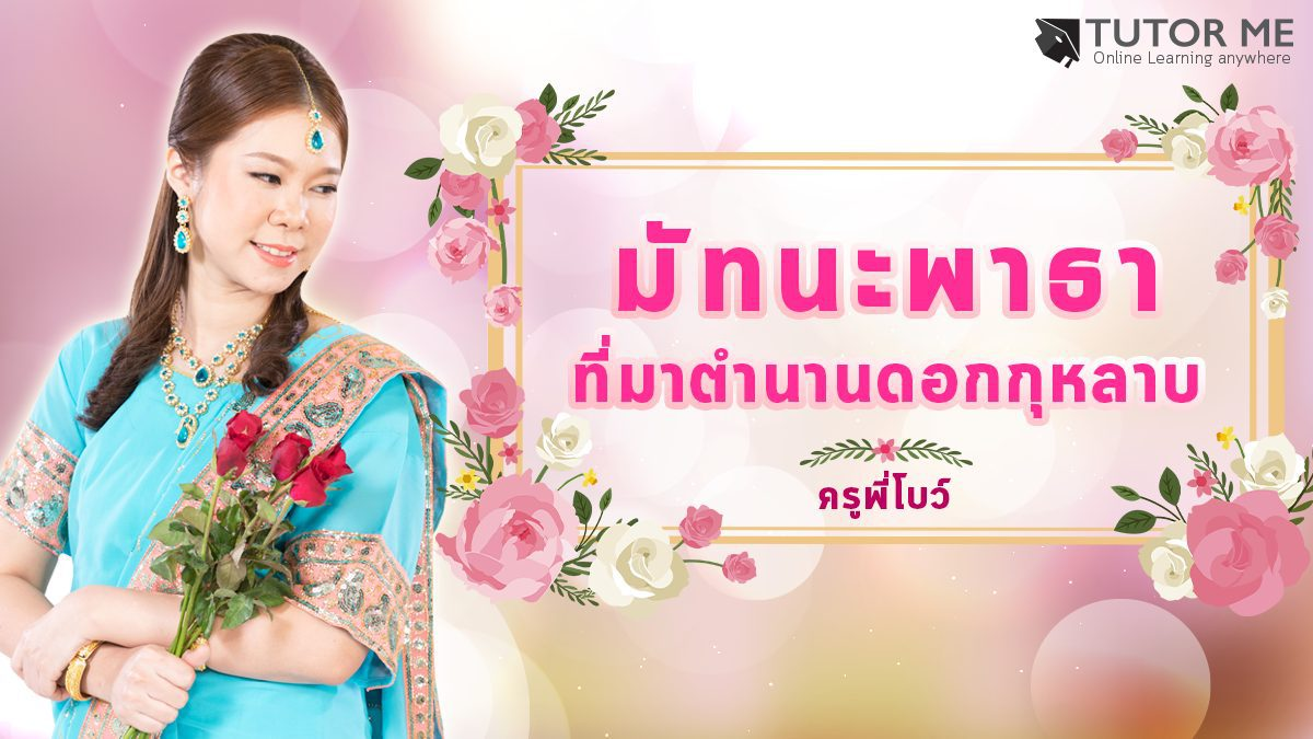 เกร็ดความรู้ภาษาไทย มัทนะพาธา ที่มาตำนานดอกกุหลาบ
