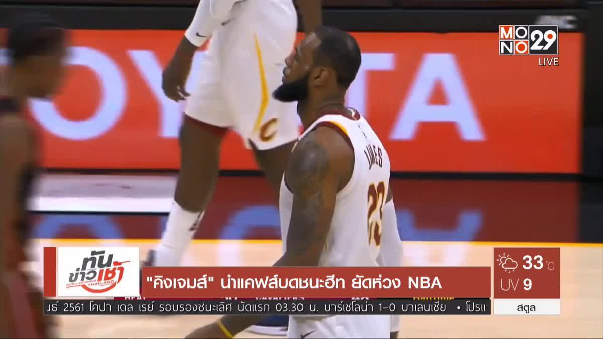 """""""คิงเจมส์"""" นำแคฟส์บดชนะฮีท ยัดห่วง NBA"""