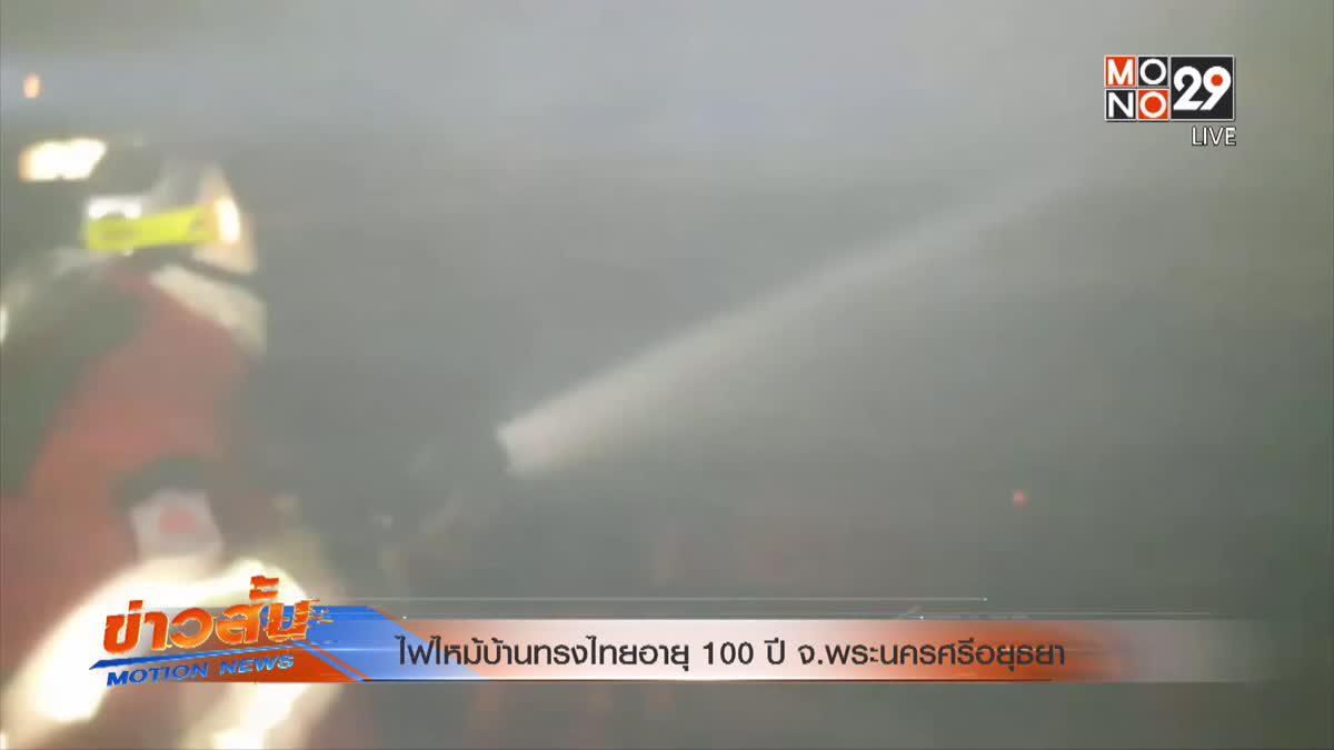 ไฟไหม้บ้านทรงไทยอายุ 100 ปี จ.พระนครศรีอยุธยา