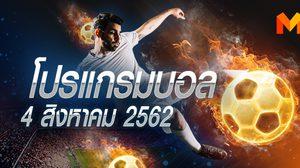 โปรแกรมบอล วันอาทิตย์ที่ 4 สิงหาคม 2562