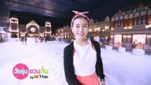 วัยรุ่นชวนกิน EP.9 หน้าหนาวนี้หิมะตกที่กรุงเทพฯแล้วรู้ยัง?