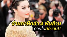 ลือสนั่น! ฟ่าน ปิงปิง จ่ายภาษี + ค่าปรับ ครบ 4 พันล้าน ภายในสองวัน!!