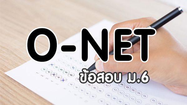 ข้อสอบ O-NET วิชาการงานอาชีพและเทคโนโลยี(2553) ม.6