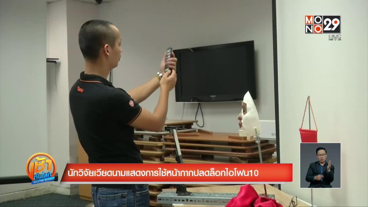 นักวิจัยเวียดนามแสดงการใช้หน้ากากปลดล็อกไอโฟน10