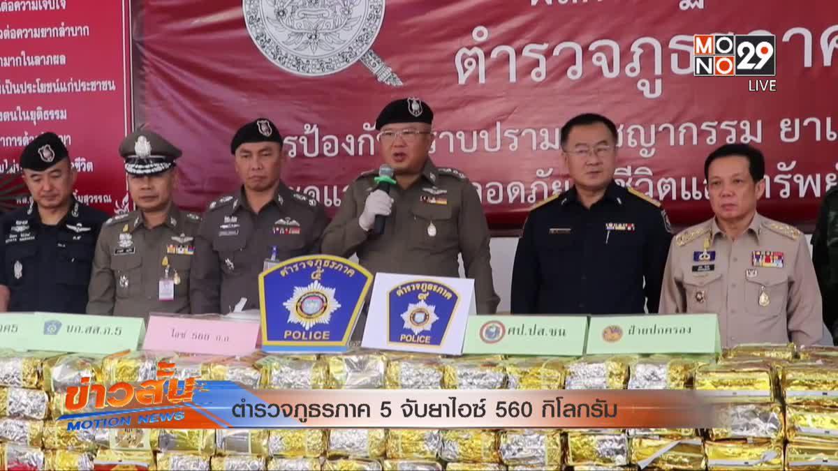 ตำรวจภูธรภาค 5 จับยาไอซ์ 560 กิโลกรัม