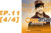 อรุณสวัสดิ์ Sunshine My Friend EP.11 [4/4]