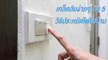 เคล็ดลับง่ายๆ กับ 5 วิธีประหยัดไฟในบ้าน