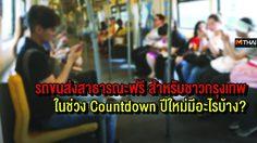 รถขนส่งสาธารณะ ฟรี สำหรับชาวกรุงเทพ ในช่วง Countdown ปีใหม่มีอะไรบ้าง?
