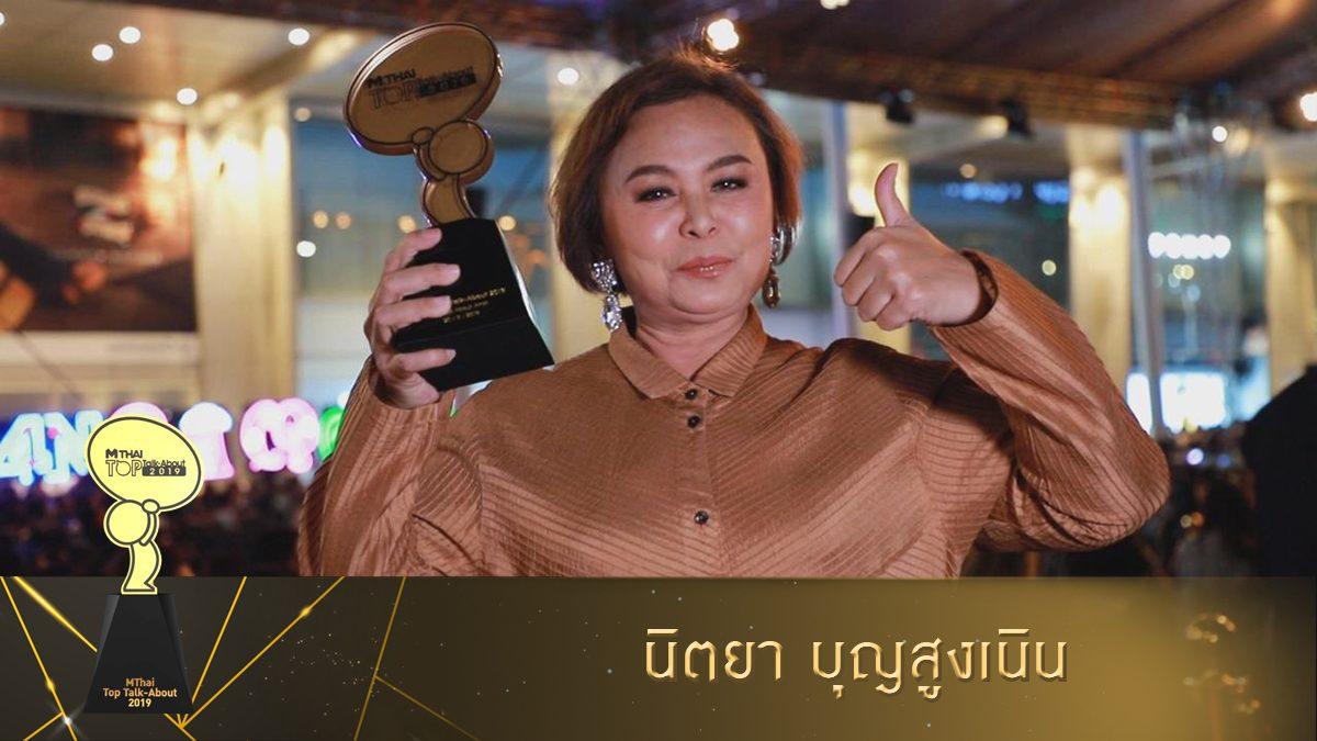 สัมภาษณ์ นิตยา บุญสูงเนิน หลังได้รับรางวัล Top Talk-About Artist