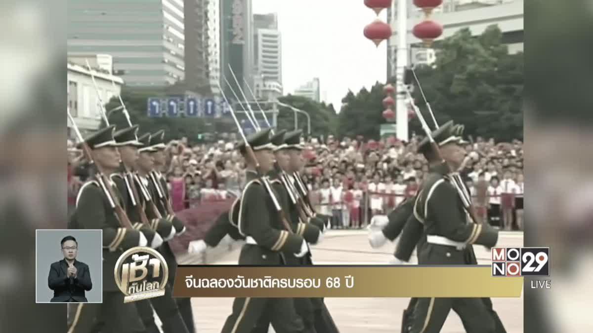 จีนฉลองวันชาติครบรอบ 68 ปี