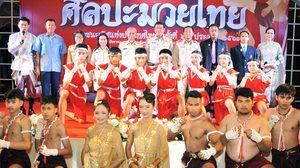 """115 ทีมร่วมประกวด """"ศิลปะมวยไทย"""" สืบสานมรดกชาติ ชิงเงินรวม 2.4 ล้าน"""