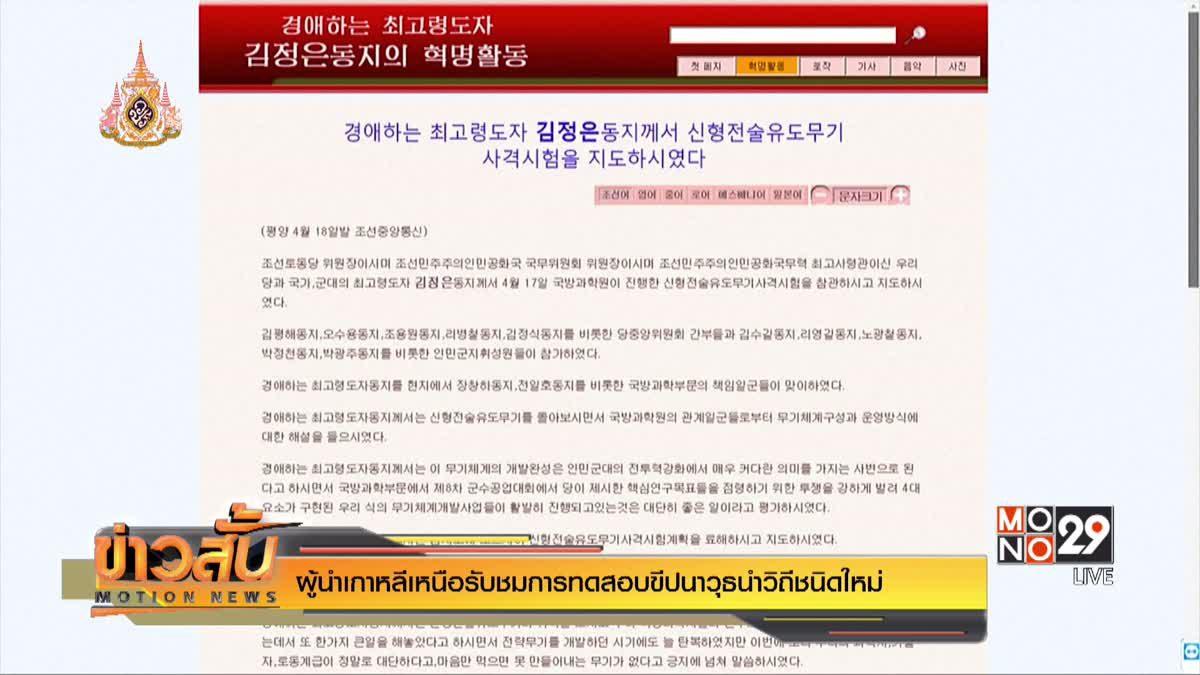 ผู้นำเกาหลีเหนือรับชมการทดสอบขีปนาวุธนำวิถีชนิดใหม่