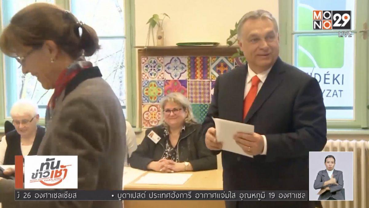 คาดนายกฯ ฮังการีชนะการเลือกตั้งสมัยที่ 3