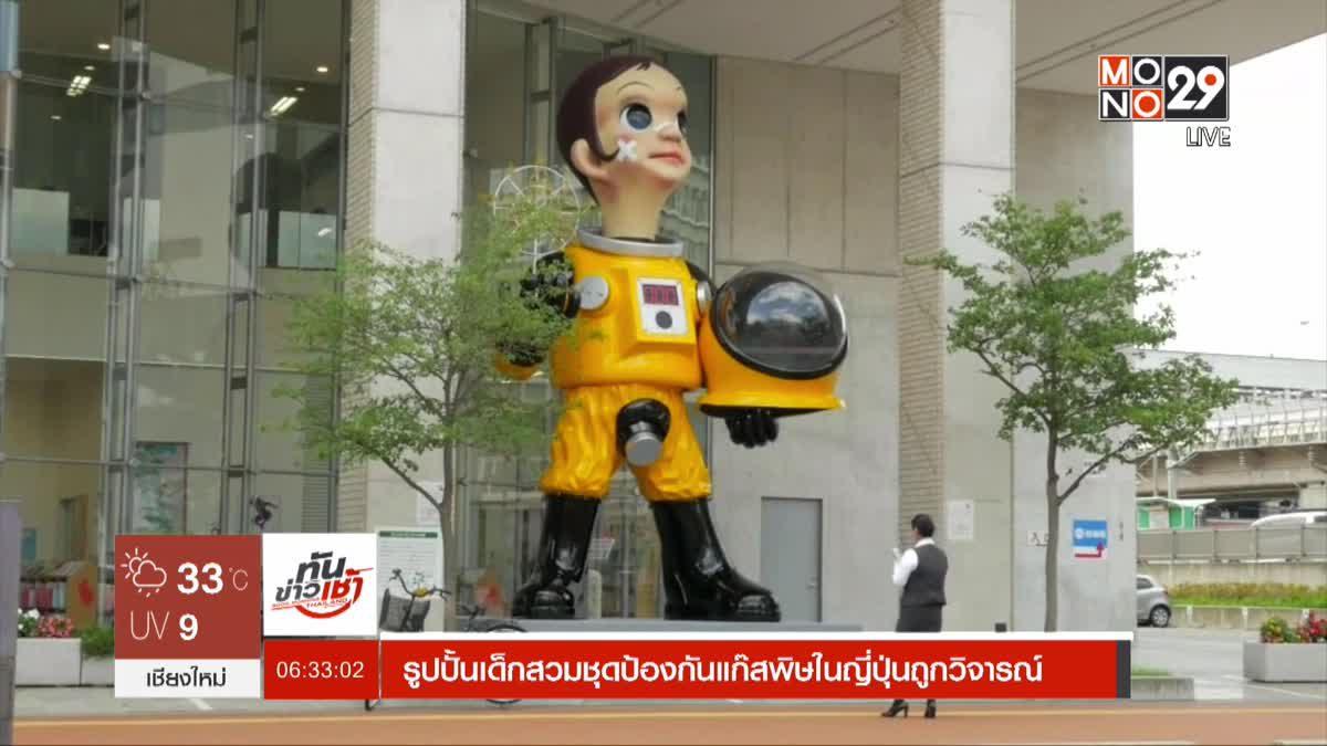รูปปั้นเด็กสวมชุดป้องกันแก๊สพิษในญี่ปุ่นถูกวิจารณ์