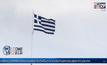 แบงก์ชาติกรีซเตือนวิกฤตใหญ่หากเจรจาล้ม