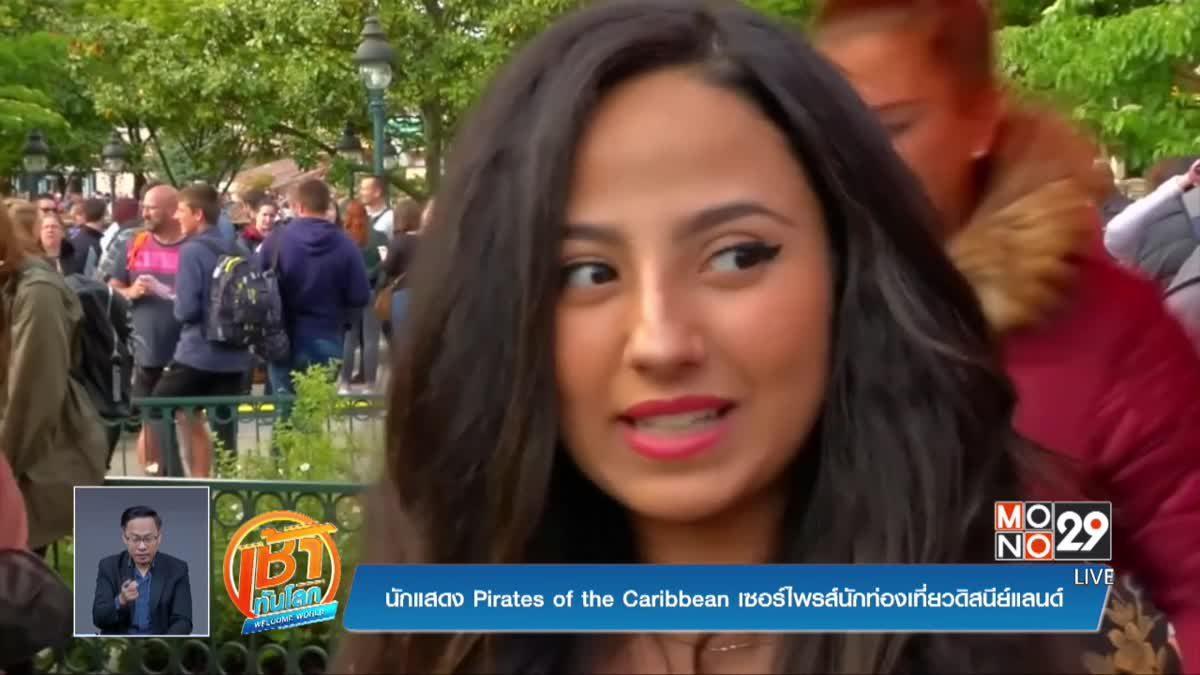 นักแสดง Pirates of the Caribbean เซอร์ไพรส์นักท่องเที่ยวดิสนีย์แลนด์