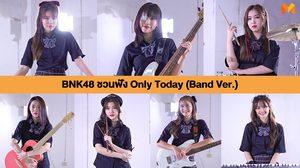BNK48 ชวนฟัง Only Today (Band Ver.) ท้าทายความสามารถใหม่ ๆ โชว์ทักษะเครื่องดนตรี พลังเสียง พร้อมเผยความในใจ